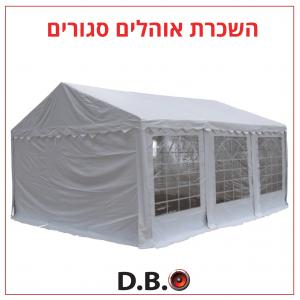 השכרת אוהלים סגורים לאירועים
